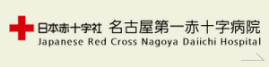 名古屋第一日赤病院