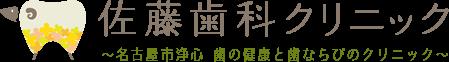 名古屋市浄心 歯の健康と歯ならびのクリニック 佐藤歯科クリニック