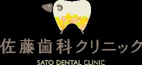 名古屋市西区浄心の歯医者さん 佐藤歯科クリニックからのお知らせです。